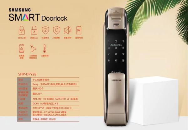 指纹锁用户满意度调查:三星智能锁SHP-DP728使用反馈
